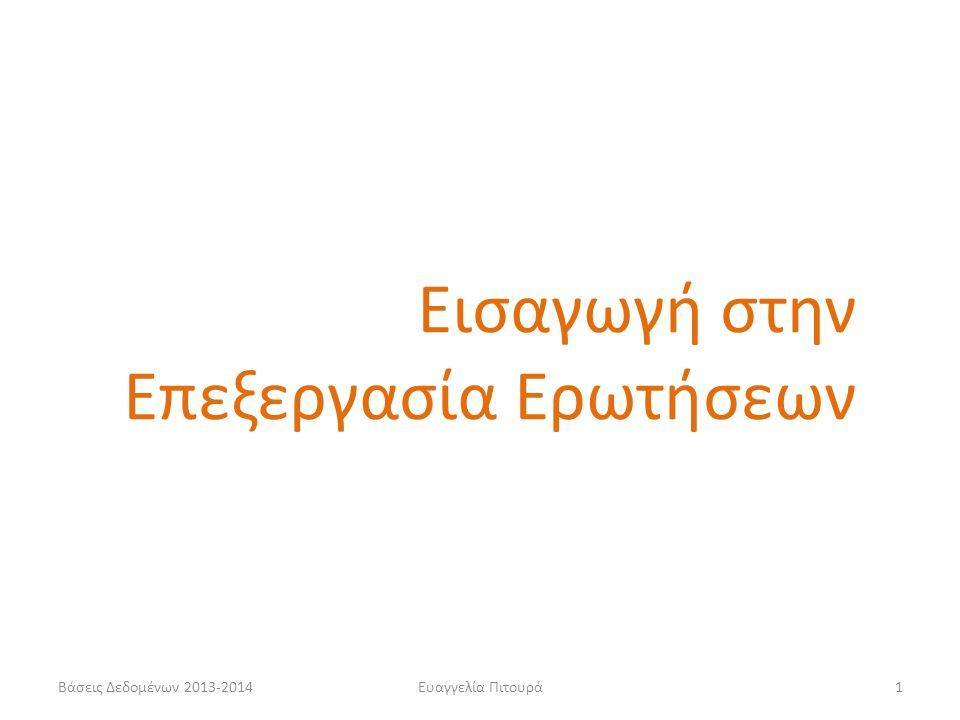 Βάσεις Δεδομένων 2013-2014Ευαγγελία Πιτουρά1 Εισαγωγή στην Επεξεργασία Ερωτήσεων