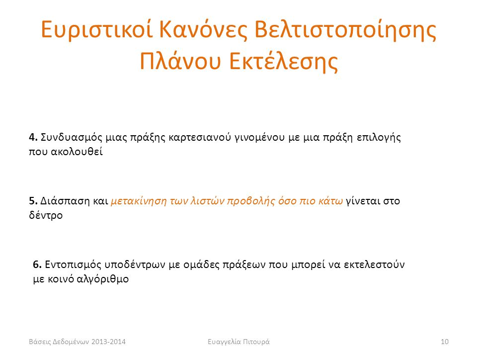 Βάσεις Δεδομένων 2013-2014Ευαγγελία Πιτουρά10 4. Συνδυασμός μιας πράξης καρτεσιανού γινομένου με μια πράξη επιλογής που ακολουθεί 5. Διάσπαση και μετα