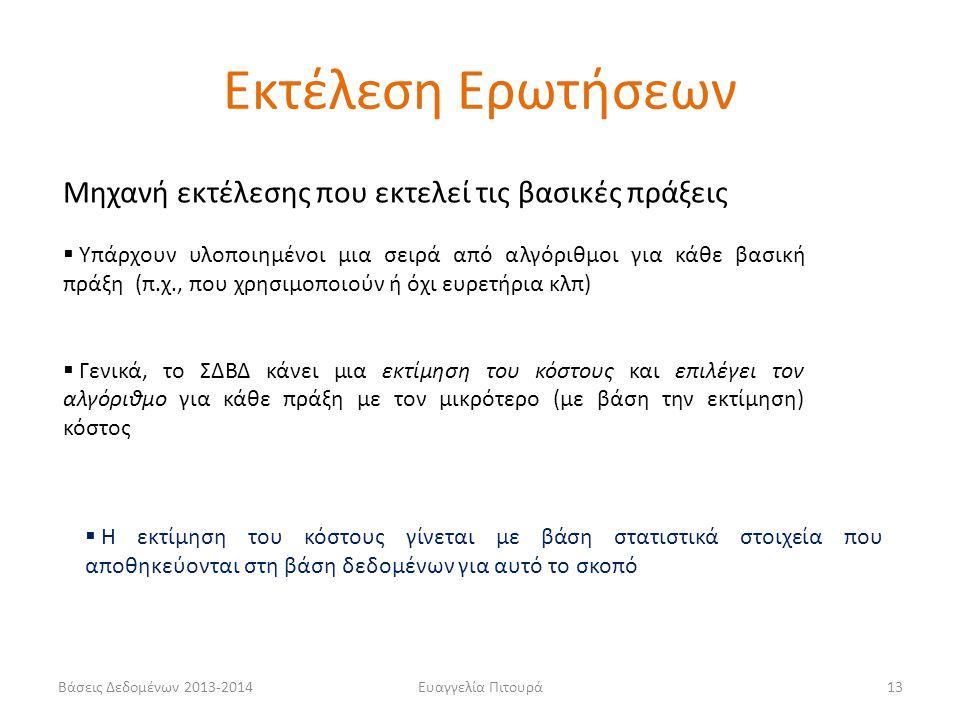 Βάσεις Δεδομένων 2013-2014Ευαγγελία Πιτουρά13 Μηχανή εκτέλεσης που εκτελεί τις βασικές πράξεις Εκτέλεση Ερωτήσεων  Υπάρχουν υλοποιημένοι μια σειρά απ