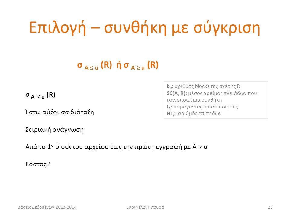 Βάσεις Δεδομένων 2013-2014Ευαγγελία Πιτουρά23 σ Α  u (R) ή σ Α  u (R) Επιλογή – συνθήκη με σύγκριση σ Α  u (R) Έστω αύξουσα διάταξη Σειριακή ανάγνω