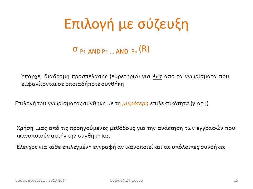 Βάσεις Δεδομένων 2013-2014Ευαγγελία Πιτουρά25 Υπάρχει διαδρομή προσπέλασης (ευρετήριο) για ένα από τα γνωρίσματα που εμφανίζονται σε οποιαδήποτε συνθή