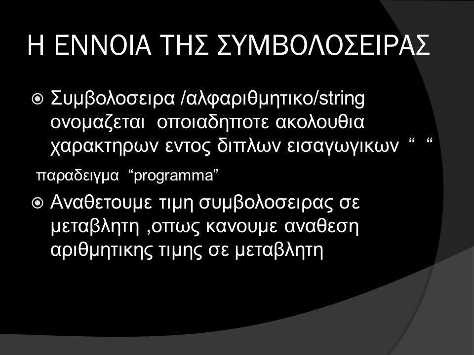 """Η ΕΝΝΟΙΑ ΤΗΣ ΣΥΜΒΟΛΟΣΕΙΡΑΣ  Συμβολοσειρα /αλφαριθμητικο/string ονομαζεται οποιαδηποτε ακολουθια χαρακτηρων εντος διπλων εισαγωγικων """" """" παραδειγμα """"p"""