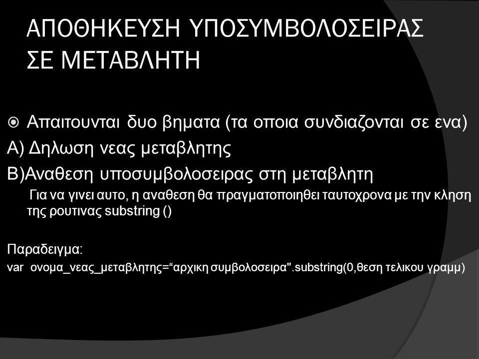 ΑΠΟΘΗΚΕΥΣΗ ΥΠΟΣΥΜΒΟΛΟΣΕΙΡΑΣ ΣΕ ΜΕΤΑΒΛΗΤΗ  Απαιτουνται δυο βηματα (τα οποια συνδιαζονται σε ενα) Α) Δηλωση νεας μεταβλητης Β)Αναθεση υποσυμβολοσειρας