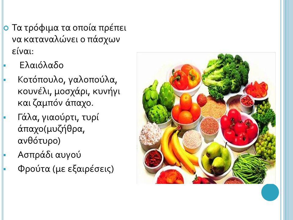 ΔΙΑΤΡΟΦΗ Ωστόσο, εκτός από τα φάρμακα, η χοληστερίνη μπορεί να μειωθεί και με την υγιεινή διατροφή ιδιαίτερα με την κατανάλωση προϊόντων σε χαμηλά λιπ