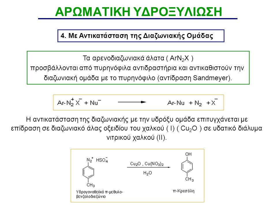 4. Με Αντικατάσταση της Διαζωνιακής Ομάδας ΑΡΩΜΑΤΙΚΗ ΥΔΡΟΞΥΛΙΩΣΗ Τα αρενοδιαζωνιακά άλατα ( ArN 2 X ) προσβάλλονται από πυρηνόφιλα αντιδραστήρια και α