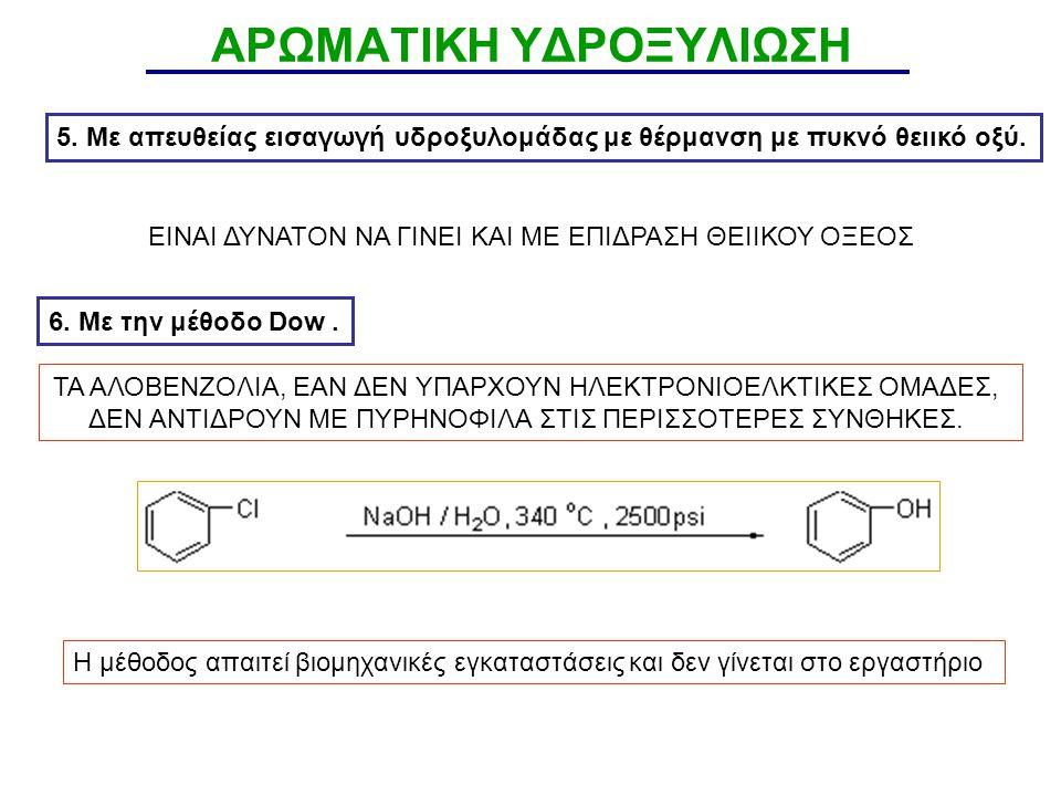 5.Με απευθείας εισαγωγή υδροξυλομάδας με θέρμανση με πυκνό θειικό οξύ.