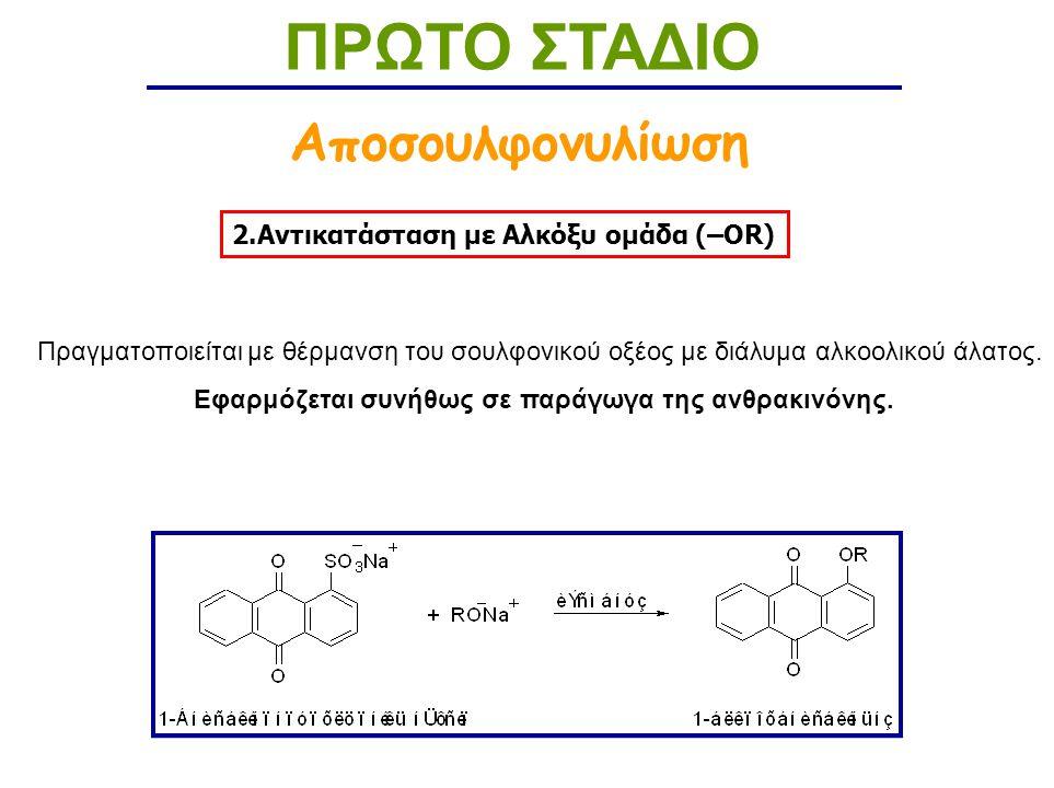 2.Aντικατάσταση με Αλκόξυ ομάδα (–OR) ΠΡΩΤΟ ΣΤΑΔΙΟ Αποσουλφονυλίωση Πραγματοποιείται με θέρμανση του σουλφονικού οξέος με διάλυμα αλκοολικού άλατος.