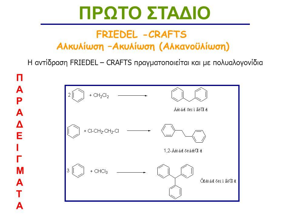 H αντίδραση FRIEDEL – CRAFTS πραγματοποιείται και με πολυαλογονίδια FRIEDEL -CRAFTS Αλκυλίωση –Ακυλίωση (Αλκανοϋλίωση) ΠΡΩΤΟ ΣΤΑΔΙΟ ΠΑΡΑΔΕΙΓΜΑΤΑΠΑΡΑΔΕΙΓΜΑΤΑ