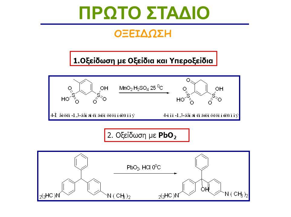 1.Οξείδωση με Οξείδια και Υπεροξείδια 2. Οξείδωση με PbO 2 ΟΞΕΙΔΩΣΗ ΠΡΩΤΟ ΣΤΑΔΙΟ
