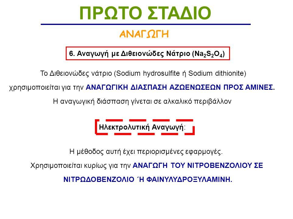 ΑΝΑΓΩΓΗ ΠΡΩΤΟ ΣΤΑΔΙΟ 6.