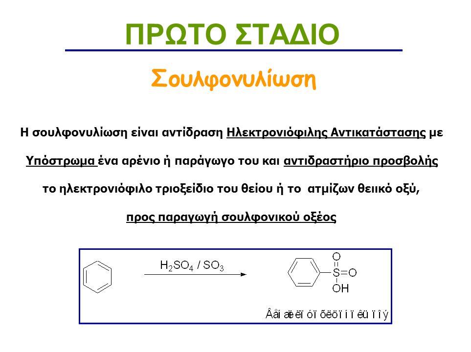 1.Άμεση σουλφονυλίωση με πυκνό θειικό οξύ ή ατμίζων θειικό οξύ (oleum) Η σουλφονίωση πραγματοποιείται με επίδραση πυκνού θειικού οξέος 96-98 % ή με ατμίζον θειικό οξύ (oleum) που είναι διάλυμα SO 3 σε θειικό οξύ.