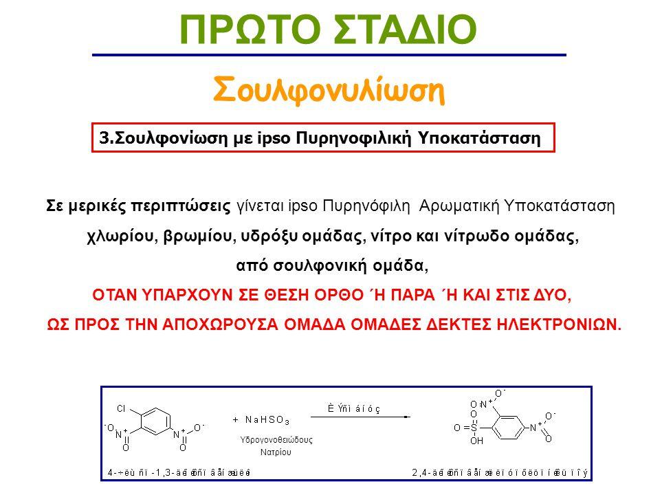 2.Εισαγωγή χλωρίoυ με επίδραση σουλφουρυλοχλωριδίου (SO 2 Cl 2 ) ΠΡΩΤΟ ΣΤΑΔΙΟ Αλογόνωση Το σουλφουρυλοχλωρίδιο χρησιμοποιείται ΩΣ ΜΕΣΟ ΧΛΩΡΙΩΣΕΩΣ των φαινολών και των αμινών ΑΝΤΙ ΤΟΥ ΑΕΡΙΟΥ ΧΛΩΡΙΟΥ για να αποφευχθεί η οξείδωση τους.