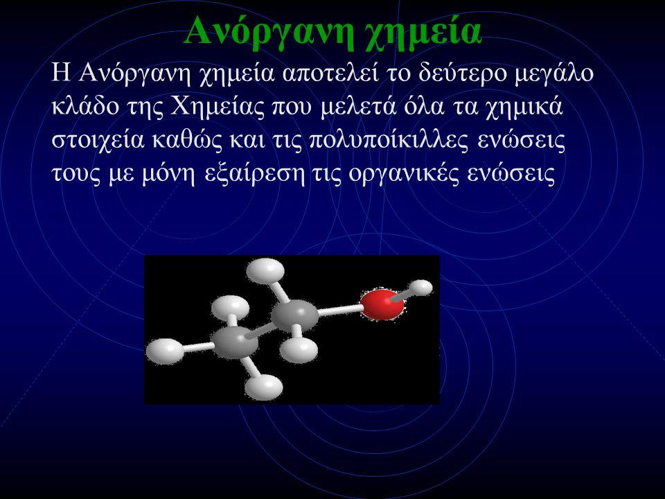 Κλάδοι της χημείας • Οργανική χημεία • Ανόργανη χημεία • Φυσικοχημεία • Θερμοχημεία • Ακτινοχημεία • Βιοχημεία • Αναλυτική χημεία • Πυρηνική χημεία