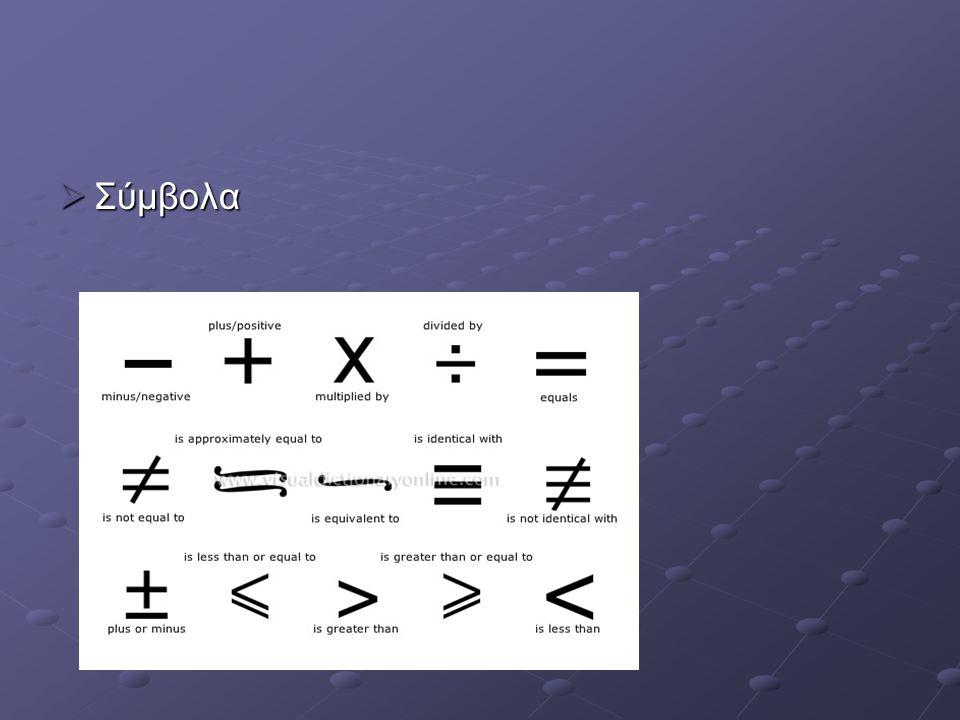  Εξέλιξη  Χρησιμοποιώντας την γλώσσα των μαθηματικών  Ιερογλυφικά