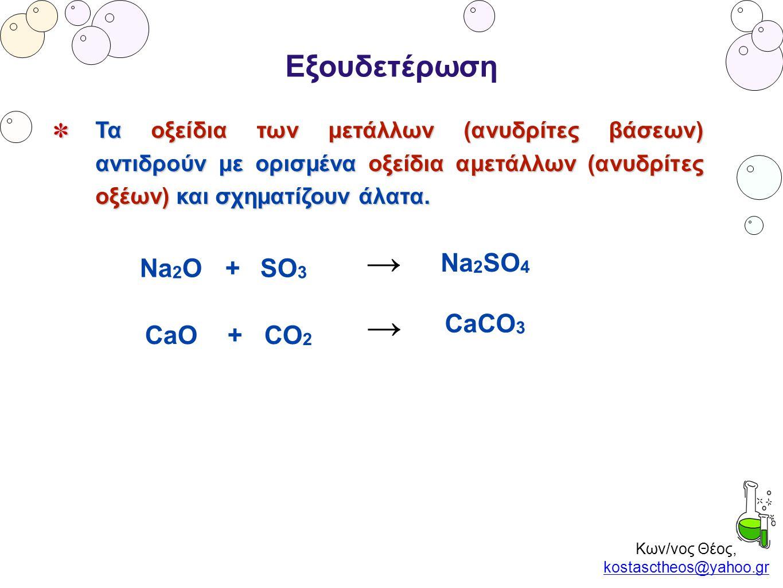 Κων/νος Θέος, kostasctheos@yahoo.gr kostasctheos@yahoo.gr Εξουδετέρωση Τα οξείδια των μετάλλων (ανυδρίτες βάσεων) αντιδρούν με ορισμένα οξείδια αμετάλ