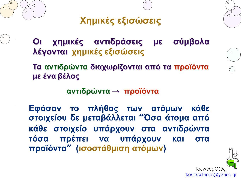 Κων/νος Θέος, kostasctheos@yahoo.gr kostasctheos@yahoo.gr Χημικές εξισώσεις Οι χημικές αντιδράσεις με σύμβολα λέγονται Οι χημικές αντιδράσεις με σύμβο