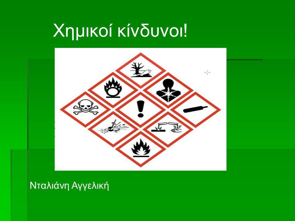 Χημικοί κίνδυνοι από τα μπιμπερό έως τα καλλυντικά.