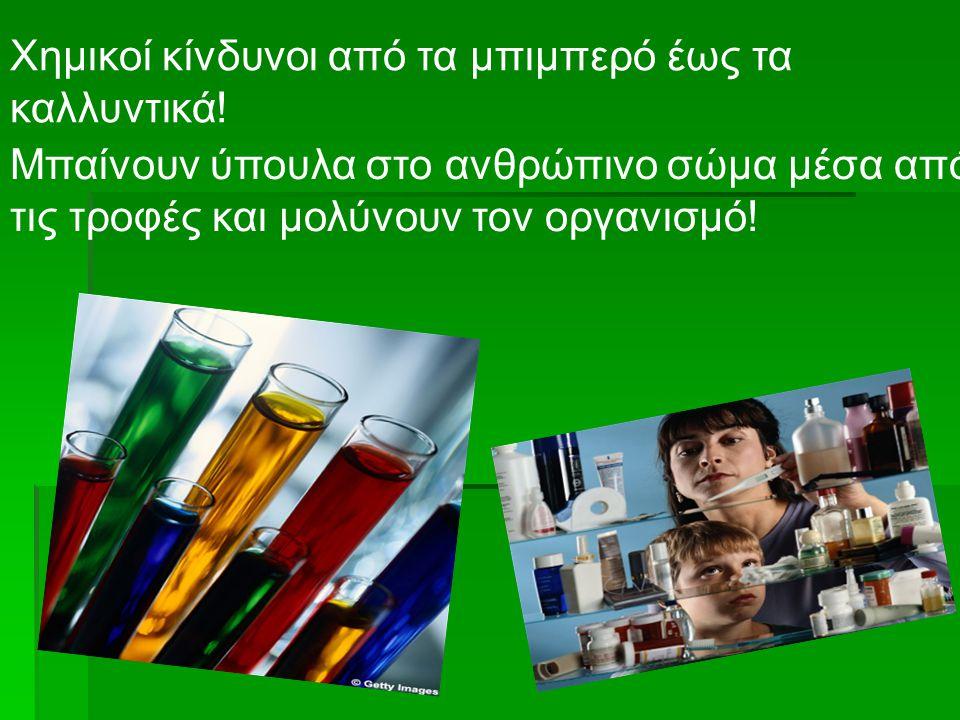Οι επικινδυνες ουσιες των συσκευασιων: 1)Δισφαινολη Α(Βρισκετε στις πλαστικες συσκευασίες αλλα και στα μεταλλικα δοχεια!) 2)Εννευλοφαινόλη(Μεταφερετε από την συσκευασια στο γαλα!) 3)Φθαλικες ενωσεις(Μολυνουν τα μη αλκοολουχα ροφηματα και τα ροφηματα γιαουρτιου στις φιαλες!)