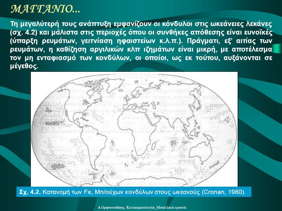 Α.Ορφανουδάκη, Κοιτασματολογία_Μεταλλικά ορυκτά ΜΑΓΓΑΝΙΟ... Τη μεγαλύτερή τους ανάπτυξη εμφανίζουν οι κόνδυλοι στις ωκεάνειες λεκάνες (σχ. 4.2) και μά