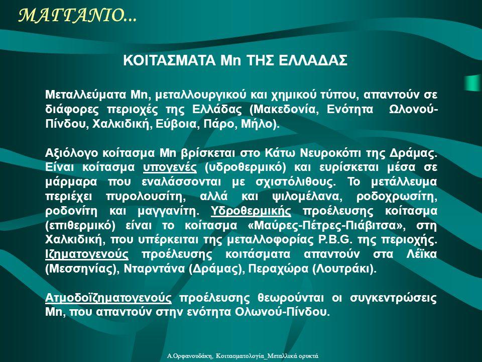Α.Ορφανουδάκη, Κοιτασματολογία_Μεταλλικά ορυκτά ΜΑΓΓΑΝΙΟ... Μεταλλεύματα Mn, μεταλλουργικού και χημικού τύπου, απαντούν σε διάφορες περιοχές της Ελλάδ