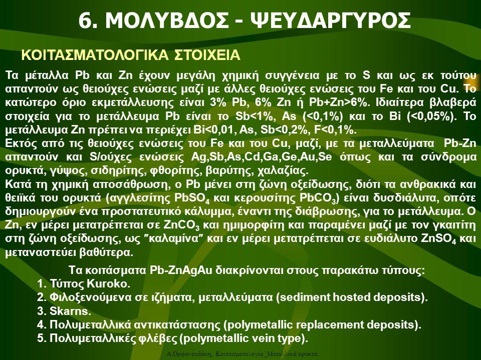 Α.Ορφανουδάκη, Κοιτασματολογία_Μεταλλικά ορυκτά 6. ΜΟΛΥΒΔΟΣ - ΨΕΥΔΑΡΓΥΡΟΣ ΚΟΙΤΑΣΜΑΤΟΛΟΓΙΚΑ ΣΤΟΙΧΕΙΑ Τα μέταλλα Pb και Zn έχουν μεγάλη χημική συγγένεια
