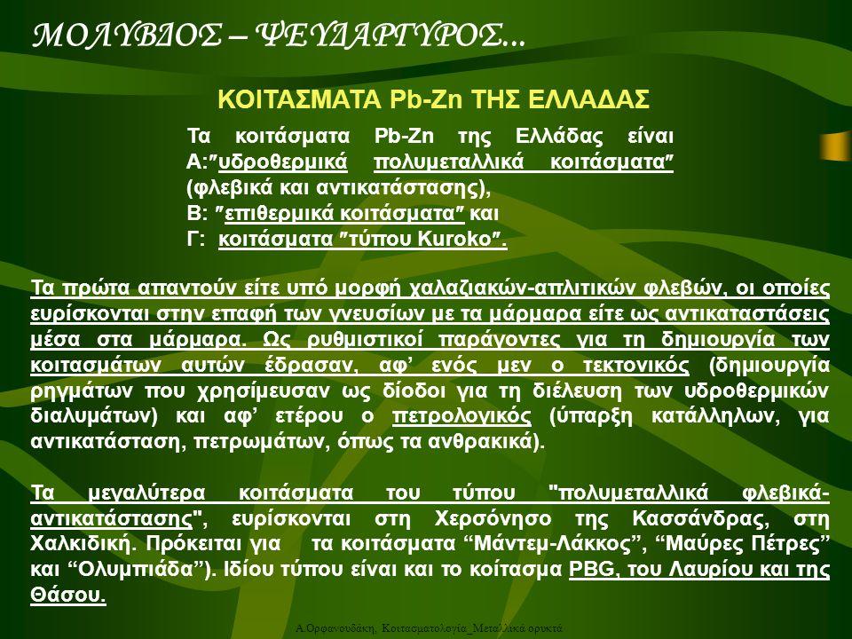 Α.Ορφανουδάκη, Κοιτασματολογία_Μεταλλικά ορυκτά ΜΟΛΥΒΔΟΣ – ΨΕΥΔΑΡΓΥΡΟΣ... ΚΟΙΤΑΣΜΑΤΑ Pb-Zn ΤΗΣ ΕΛΛΑΔΑΣ Τα κοιτάσματα Pb-Zn της Ελλάδας είναι Α:  υδρο