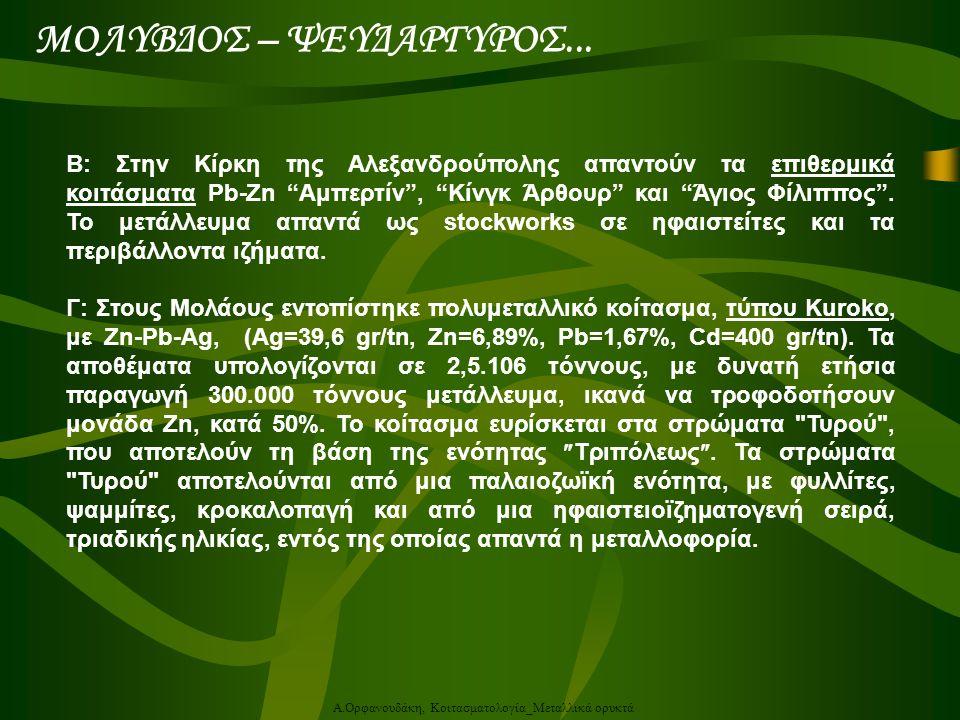 """Α.Ορφανουδάκη, Κοιτασματολογία_Μεταλλικά ορυκτά ΜΟΛΥΒΔΟΣ – ΨΕΥΔΑΡΓΥΡΟΣ... B: Στην Κίρκη της Αλεξανδρούπολης απαντούν τα επιθερμικά κοιτάσματα Pb-Zn """"Α"""