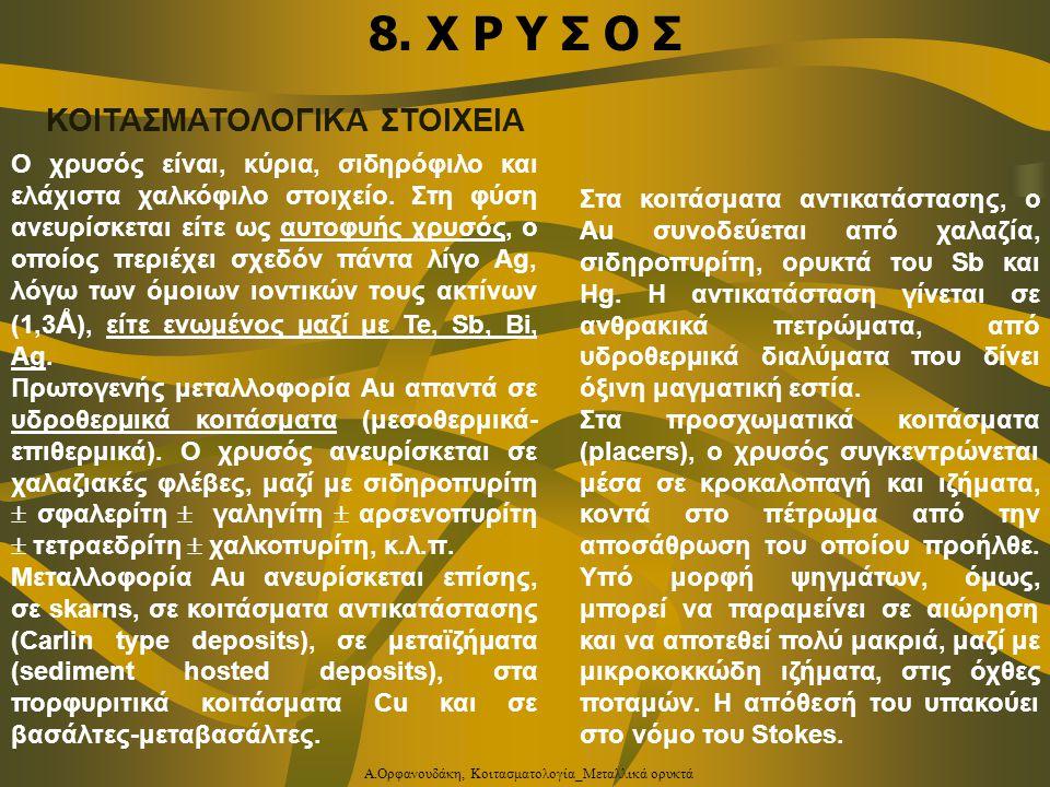 Α.Ορφανουδάκη, Κοιτασματολογία_Μεταλλικά ορυκτά 8. Χ Ρ Υ Σ Ο Σ ΚΟΙΤΑΣΜΑΤΟΛΟΓΙΚΑ ΣΤΟΙΧΕΙΑ Ο χρυσός είναι, κύρια, σιδηρόφιλο και ελάχιστα χαλκόφιλο στοι