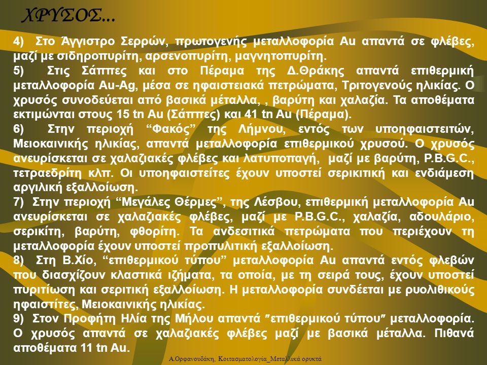 Α.Ορφανουδάκη, Κοιτασματολογία_Μεταλλικά ορυκτά 4) Στο Άγγιστρο Σερρών, πρωτογενής μεταλλοφορία Au απαντά σε φλέβες, μαζί με σιδηροπυρίτη, αρσενοπυρίτ