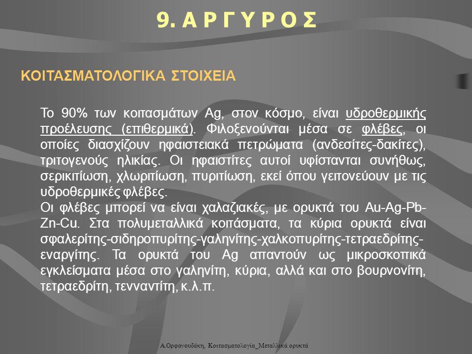 Α.Ορφανουδάκη, Κοιτασματολογία_Μεταλλικά ορυκτά 9. Α Ρ Γ Υ Ρ Ο Σ ΚΟΙΤΑΣΜΑΤΟΛΟΓΙΚΑ ΣΤΟΙΧΕΙΑ Το 90% των κοιτασμάτων Ag, στον κόσμο, είναι υδροθερμικής π