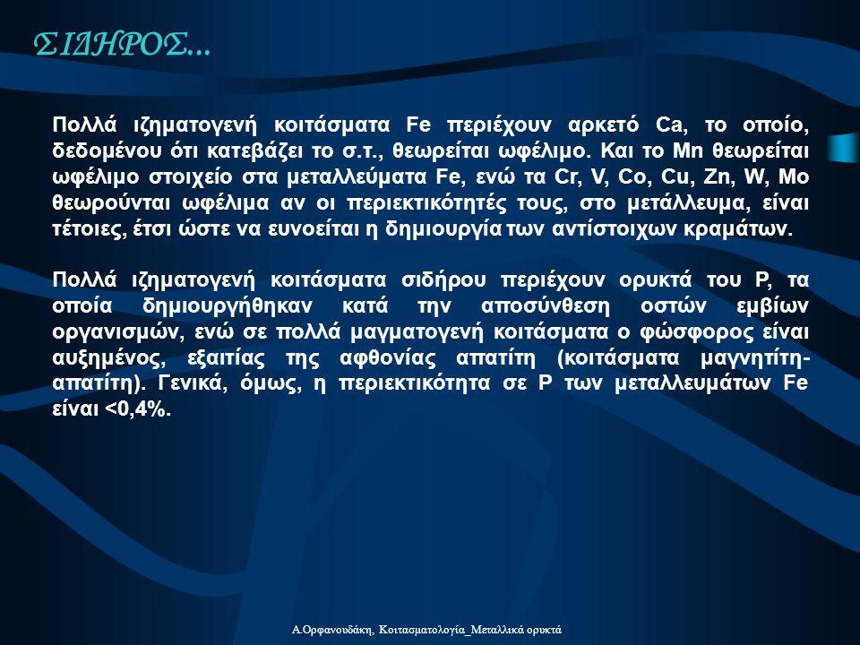 Α.Ορφανουδάκη, Κοιτασματολογία_Μεταλλικά ορυκτά 9.