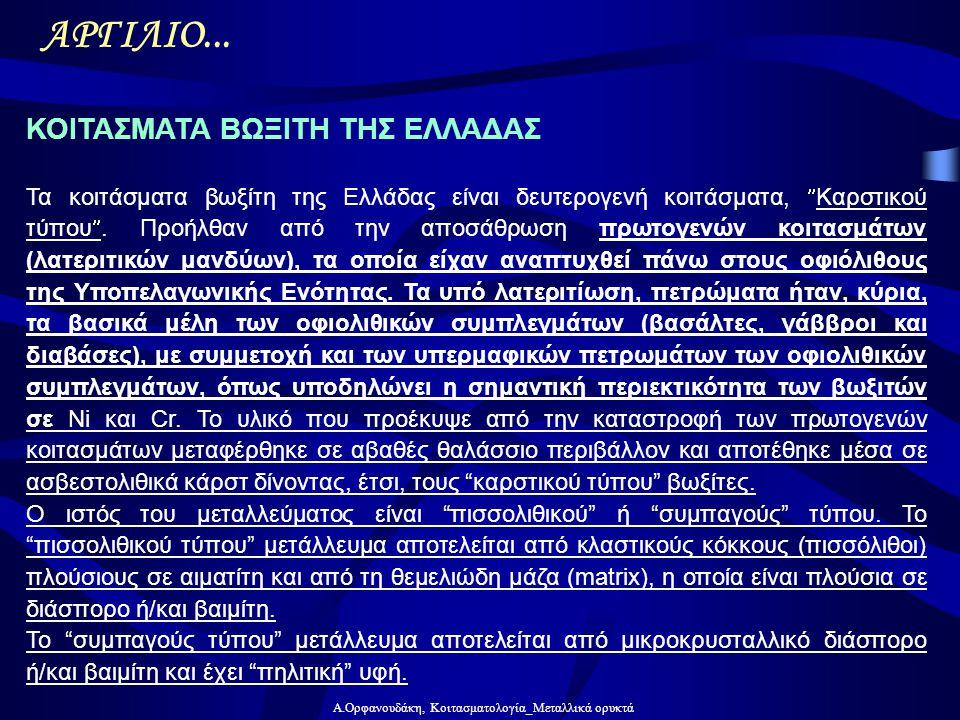 Α.Ορφανουδάκη, Κοιτασματολογία_Μεταλλικά ορυκτά ΚΟΙΤΑΣΜΑΤΑ ΒΩΞΙΤΗ ΤΗΣ ΕΛΛΑΔΑΣ ΑΡΓΙΛΙΟ... Τα κοιτάσματα βωξίτη της Ελλάδας είναι δευτερογενή κοιτάσματα