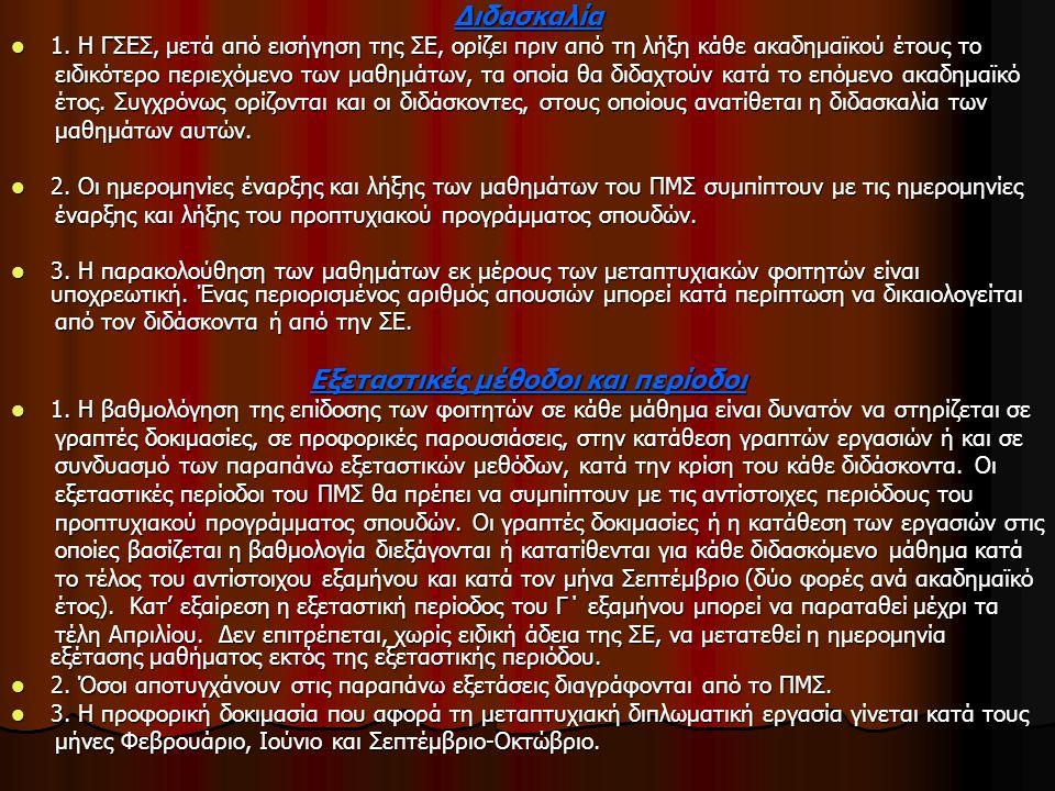 β) Κατεύθυνση «Πολιτική Ανάλυση» Τίτλος Μαθήματος ΕξάμηνοΔ.Μ. ECTS Πολιτικό Σύστημα και Πολιτικές Δυνάμεις στην Ελλάδα Ι Α3 10 Μέθοδοι Πολιτικής Ανάλυ