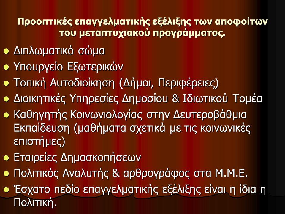Υποτροφίες Α.Π.Θ. Στο Αριστοτέλειο Πανεπιστήμιο Θεσσαλονίκης υπάρχουν διαφόρων ειδών υποτροφίες, όπως:  Ανταποδοτικές (με ανταμοιβή 8€/ώρα για 40ώρες