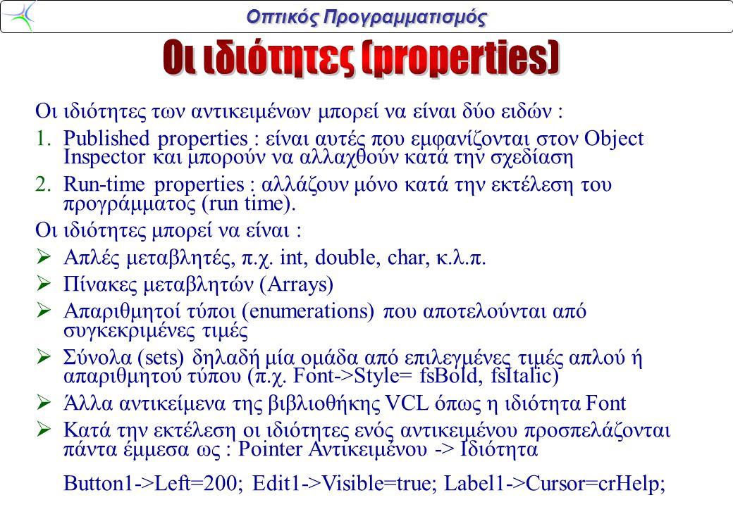 Οπτικός Προγραμματισμός Οι ιδιότητες των αντικειμένων μπορεί να είναι δύο ειδών : 1.Published properties : είναι αυτές που εμφανίζονται στον Object In