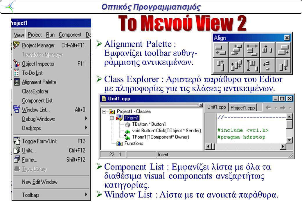 Οπτικός Προγραμματισμός  Alignment Palette : Εμφανίζει toolbar ευθυγ- ράμμισης αντικειμένων.  Class Explorer : Αριστερό παράθυρο του Editor με πληρο