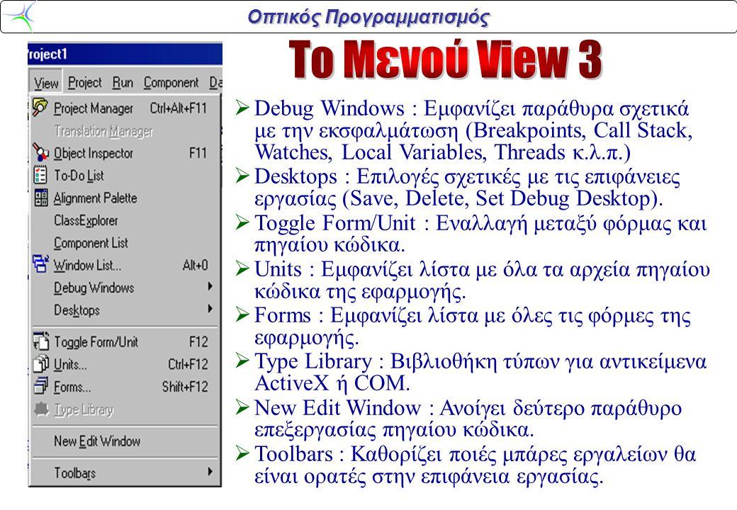 Οπτικός Προγραμματισμός  Debug Windows : Εμφανίζει παράθυρα σχετικά με την εκσφαλμάτωση (Breakpoints, Call Stack, Watches, Local Variables, Threads κ.λ.π.)  Desktops : Επιλογές σχετικές με τις επιφάνειες εργασίας (Save, Delete, Set Debug Desktop).
