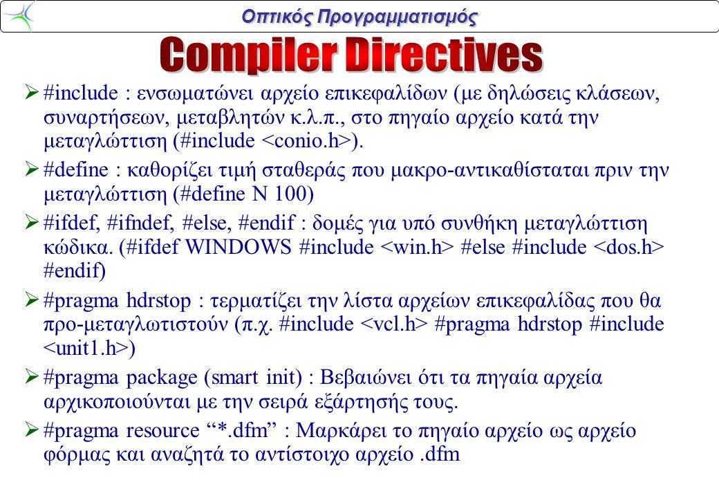 Οπτικός Προγραμματισμός  #include : ενσωματώνει αρχείο επικεφαλίδων (με δηλώσεις κλάσεων, συναρτήσεων, μεταβλητών κ.λ.π., στο πηγαίο αρχείο κατά την μεταγλώττιση (#include ).
