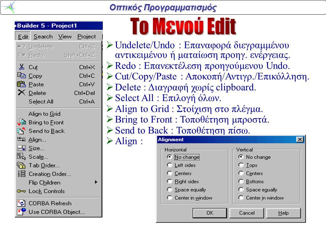 Οπτικός Προγραμματισμός  Undelete/Undo : Επαναφορά διεγραμμένου αντικειμένου ή ματαίωση προηγ. ενέργειας.  Redo : Επανεκτέλεση προηγούμενου Undo. 