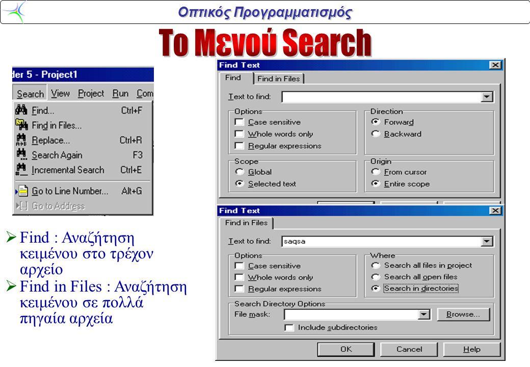 Οπτικός Προγραμματισμός  Find : Αναζήτηση κειμένου στο τρέχον αρχείο  Find in Files : Αναζήτηση κειμένου σε πολλά πηγαία αρχεία