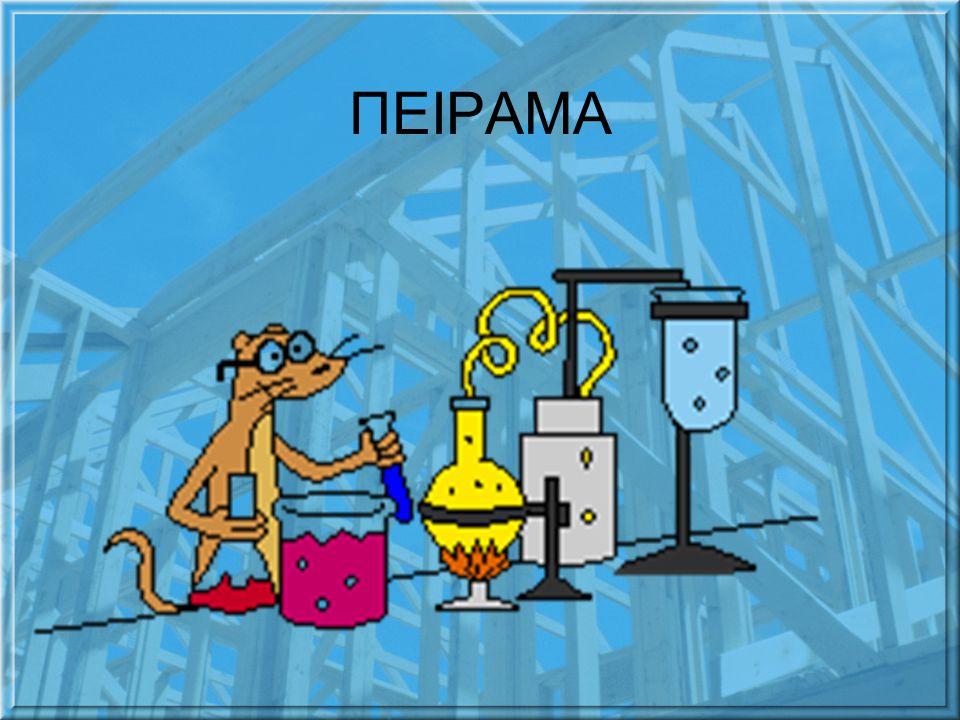 •Πότε μπορεί να πραγματοποιηθεί μία αντίδραση απλής αντικατάστασης; Ένα μέταλλο μπορεί να αντικαταστήσει με μία αντίδραση απλής αντικατάστασης σε ένα