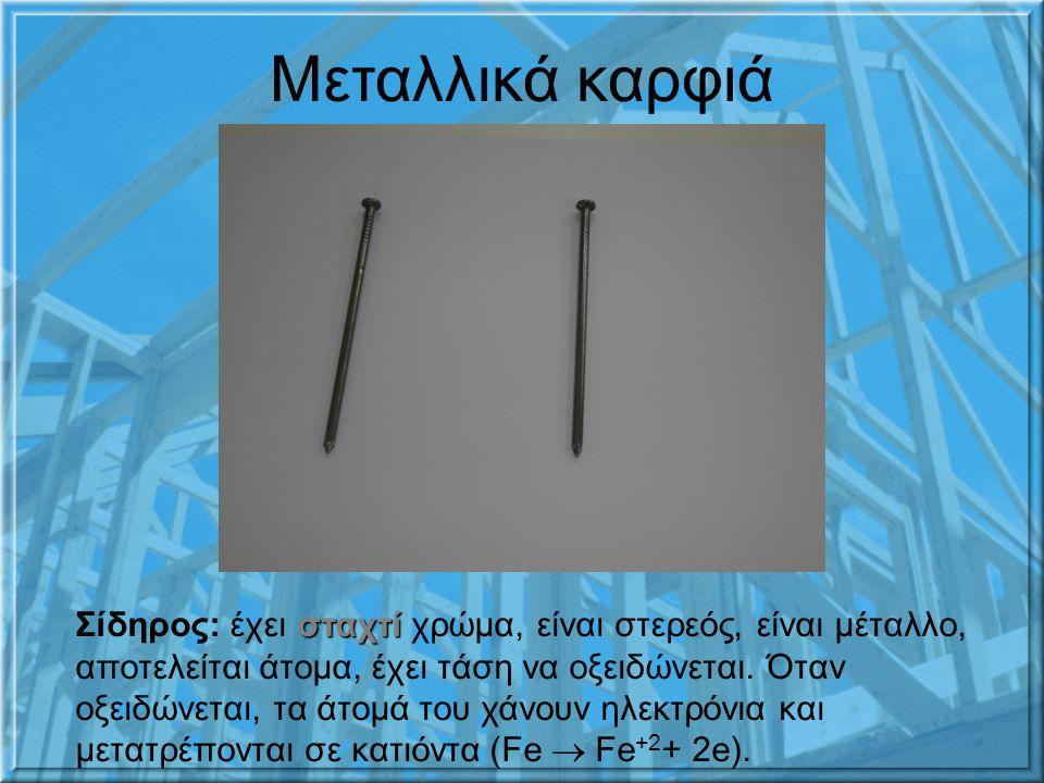 Χάλκινα σύρματα κεραμιδί χρώμα Χαλκός: έχει κεραμιδί χρώμα, είναι στερεός, είναι μέταλλο, αποτελείται από άτομα, έχει τάση να οξειδώνεται. Όταν οξειδώ