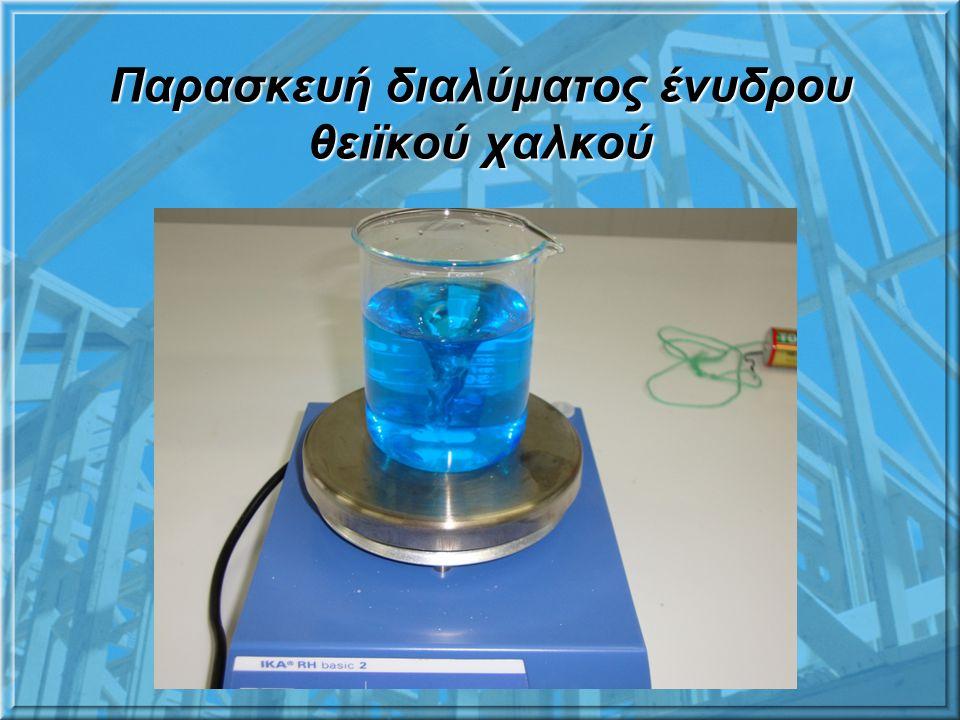 Στερεός ένυδρος θειϊκός σίδηρος πρασινωπό Θειϊκός σίδηρος (ένυδρος): έχει πρασινωπό χρώμα, είναι άλας, έχει κρυσταλλική μορφή, αποτελείται από ιόντα σ