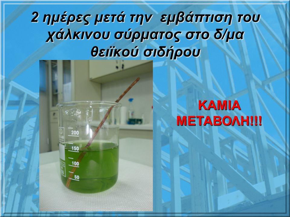 Πράσινη απόχρωση-Όλο και αυξανόμενη ποσότητα αποτιθέμενου χαλκού στην επιφάνεια του καρφιού