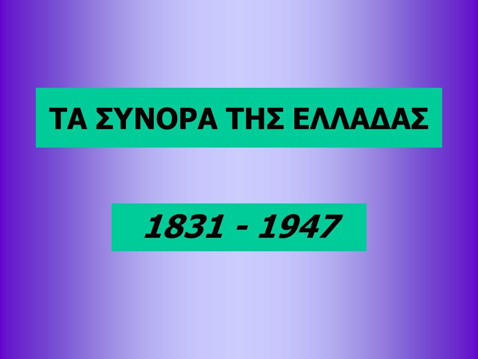 ΤΑ ΣΥΝΟΡΑ ΤΗΣ ΕΛΛΑΔΑΣ 1831 - 1947
