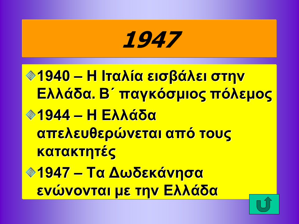 1947 1940 – Η Ιταλία εισβάλει στην Ελλάδα. Β΄ παγκόσμιος πόλεμος 1944 – Η Ελλάδα απελευθερώνεται από τους κατακτητές 1947 – Τα Δωδεκάνησα ενώνονται με