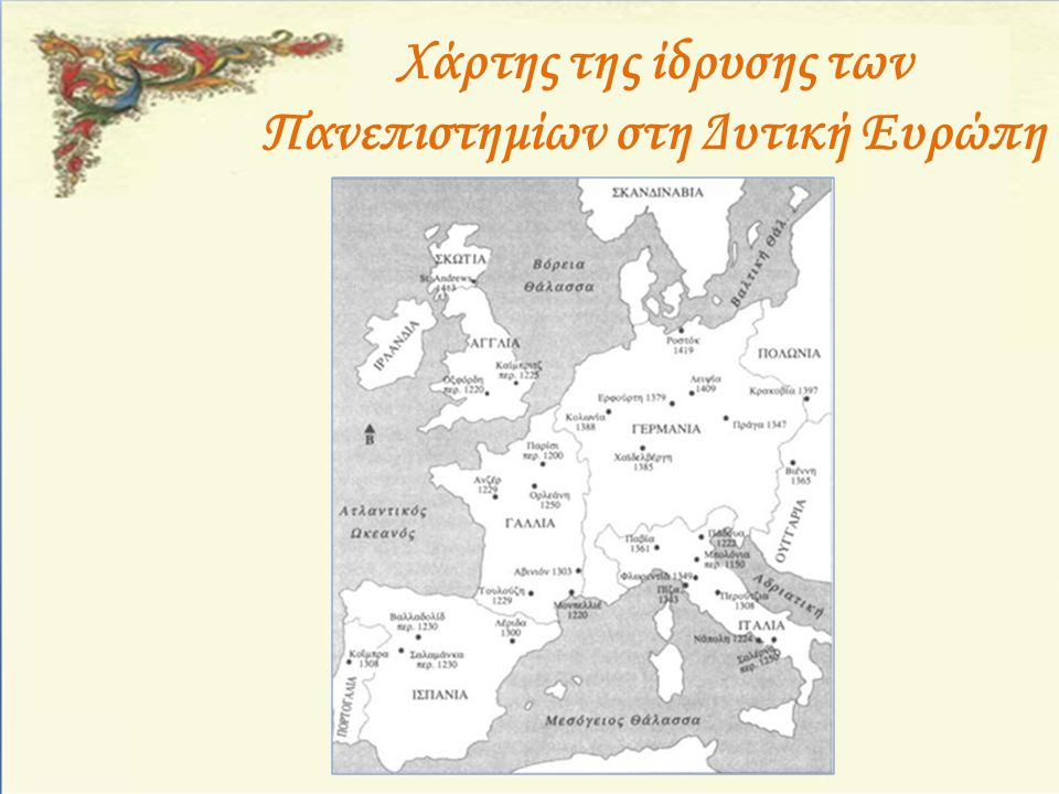 Χάρτης της ίδρυσης των Πανεπιστημίων στη Δυτική Ευρώπη
