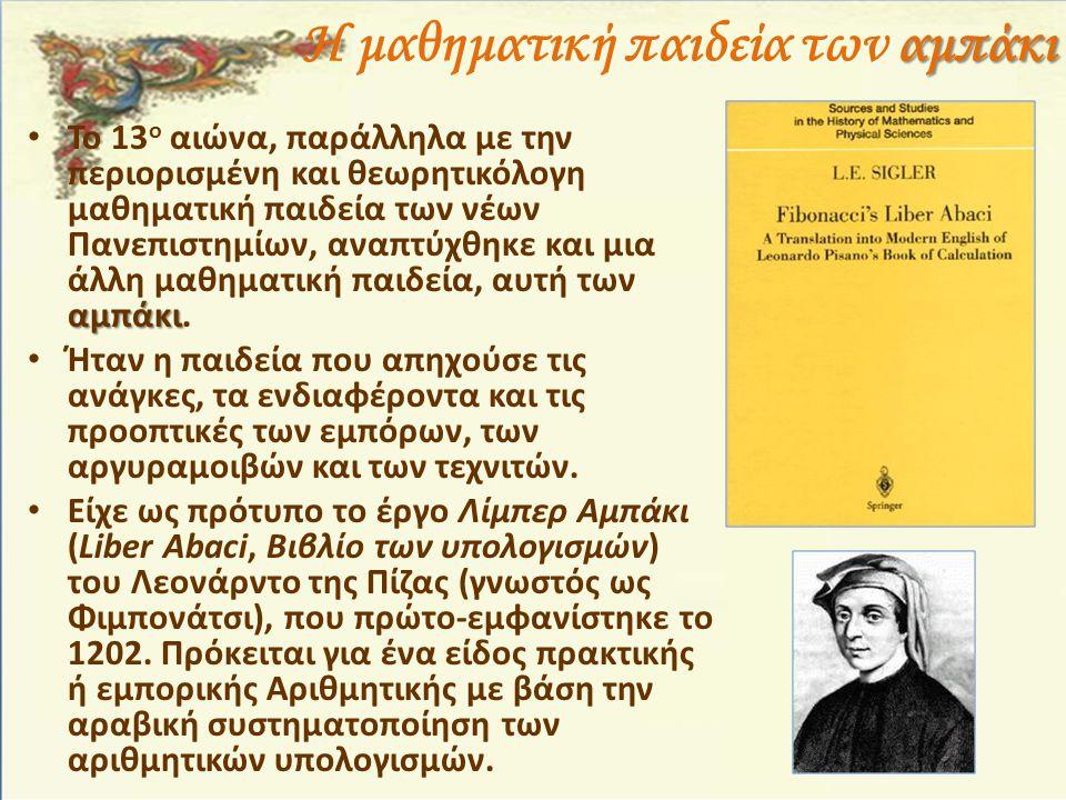 αμπάκι Η μαθηματική παιδεία των αμπάκι αμπάκι • Το 13 ο αιώνα, παράλληλα με την περιορισμένη και θεωρητικόλογη μαθηματική παιδεία των νέων Πανεπιστημί