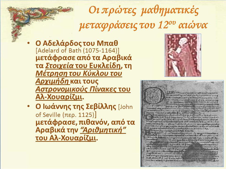 Οι πρώτες μαθηματικές μεταφράσεις του 12 ου αιώνα • Ο Αδελάρδος του Μπαθ [Adelard of Bath (1075-1164)] μετάφρασε από τα Αραβικά τα Στοιχεία του Ευκλεί