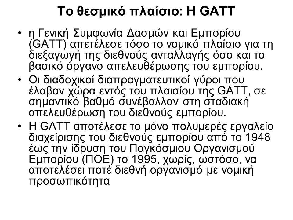 Το θεσμικό πλαίσιο: Η GATT •η Γενική Συμφωνία Δασμών και Εμπορίου (GATT) απετέλεσε τόσο το νομικό πλαίσιο για τη διεξαγωγή της διεθνούς ανταλλαγής όσο και το βασικό όργανο απελευθέρωσης του εμπορίου.